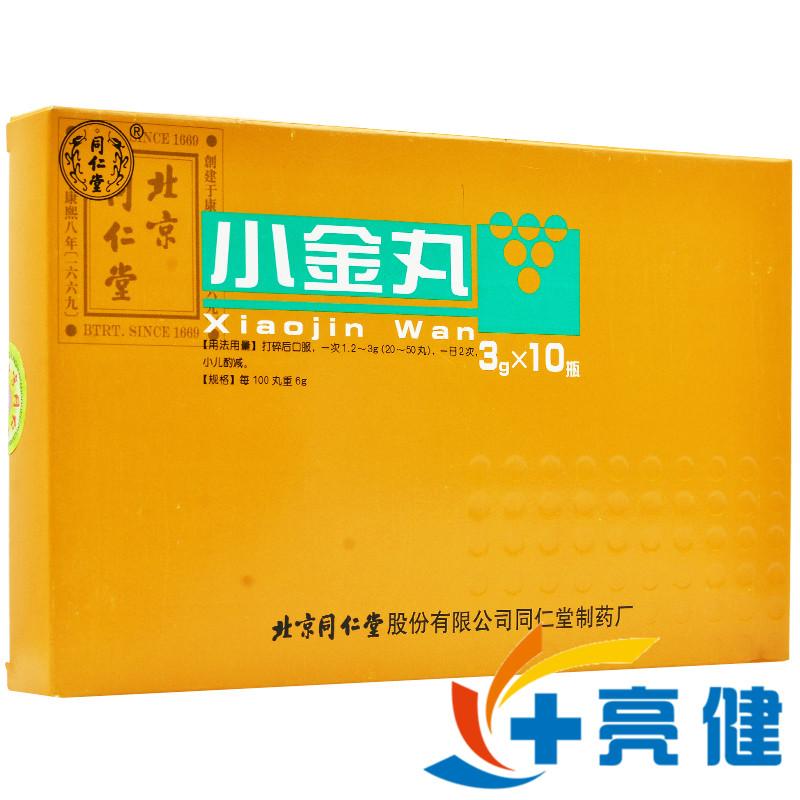 同仁堂 小金丸 3g*10瓶/盒 北京同仁堂股份有限公司