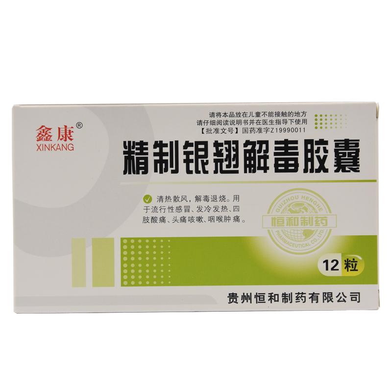 鑫康 精制银翘解毒胶囊 0.3g*12粒/盒。 贵州恒和制药有限公司