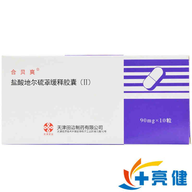 合貝爽 合貝爽 鹽酸地爾硫卓緩釋膠囊(II) 90mg*10粒/盒天津田邊制藥有限公司