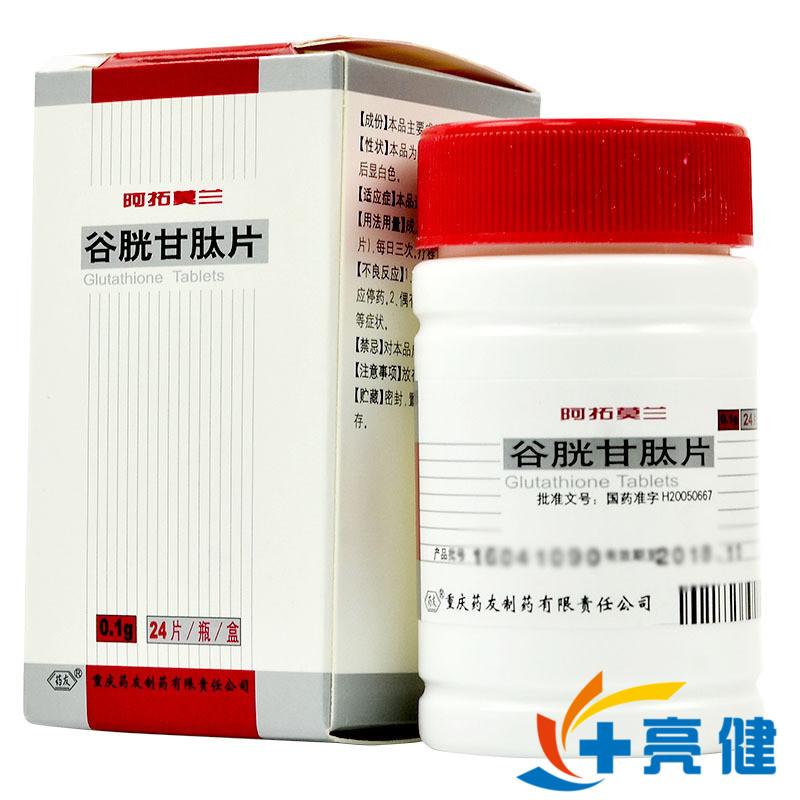药友 阿拓莫兰 还原型谷胱甘肽片 0.1g*24片*1瓶/盒 重庆药友制药有限责任公