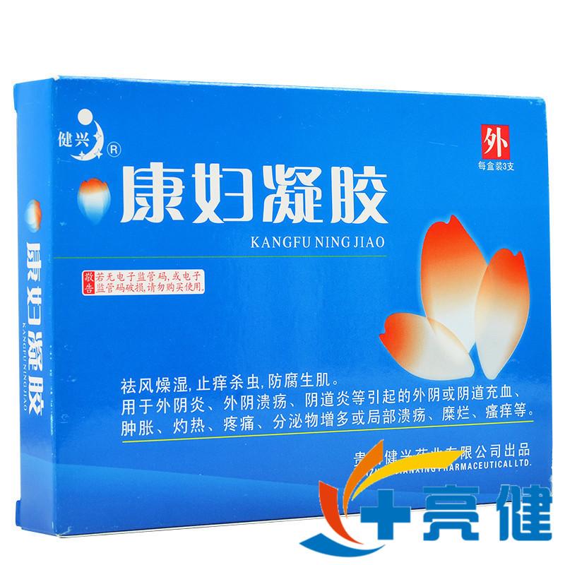 健兴 康妇凝胶 3g*3支/盒贵州健兴药业有限公司
