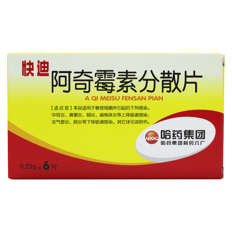 【快迪】阿奇霉素分散片
