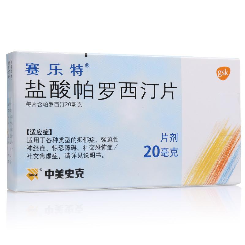 赛乐特 盐酸帕罗西汀片 20mg*10片/盒 治疗各种类型的抑郁症 货到付款