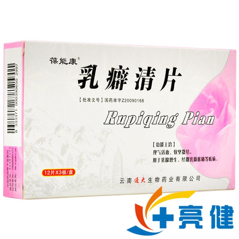 【葆能康】乳癖清片—0.3g*36片/盒—云南通大生物藥業