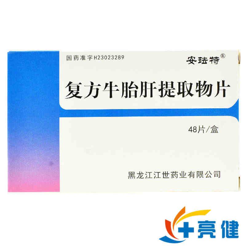 安琺特 復方牛胎肝提取物片 40mg*48片/盒 黑龍江江世藥業有限公司