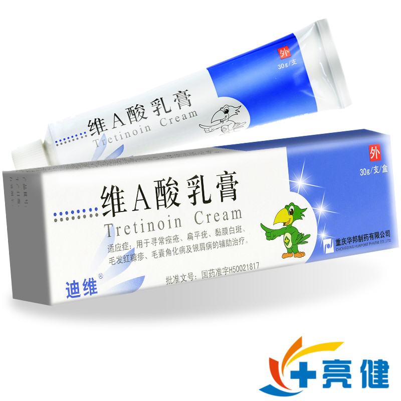 迪維 維A酸乳膏 0.025%*30g*1支/盒重慶華邦制藥有限公司