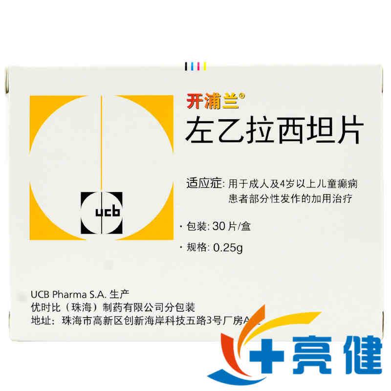 開浦蘭 左乙拉西坦片 0.25g*30片/盒UCB Pharman S.A. (比利