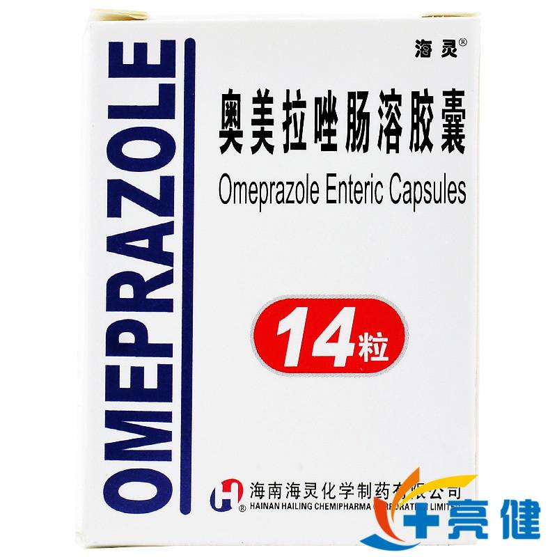 海灵 奥美拉唑肠溶胶囊 20mg*14粒/盒 海南海灵化学制药有限公