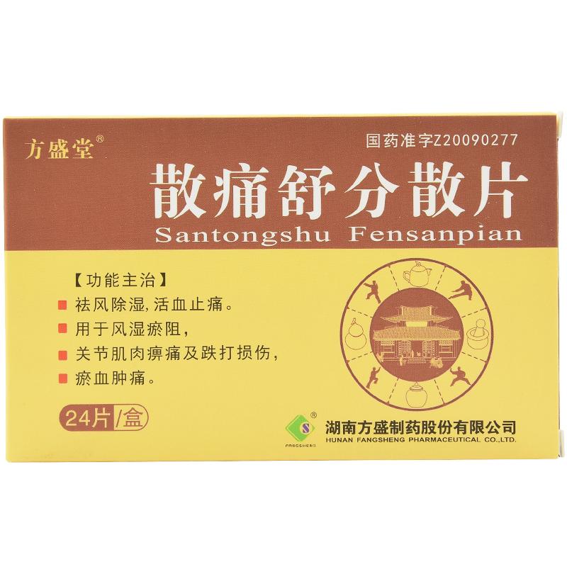 【方盛】 散痛舒分散片 (24片装)-湖南方盛制药