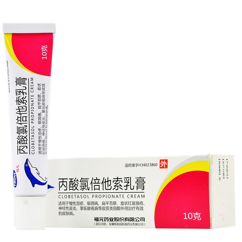 【新和成】 丙酸氯倍他索乳膏 (10克装)-思肤霜