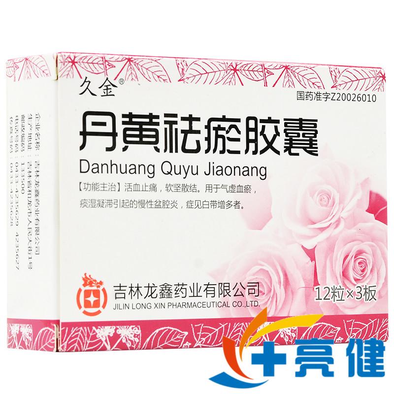 久金 丹黄祛瘀胶囊 0.4g*36粒/盒吉林龙鑫药业有限公司