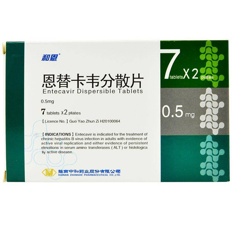 【5盒套餐】和恩 恩替卡韦分散片 0.5mg*14片/盒海南中和药业有限公司
