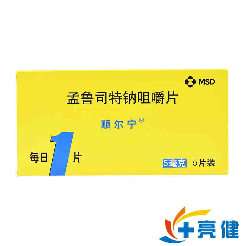 顺尔宁 孟鲁司特钠咀嚼片 5mg*5片/盒杭州默沙东制药有限公司