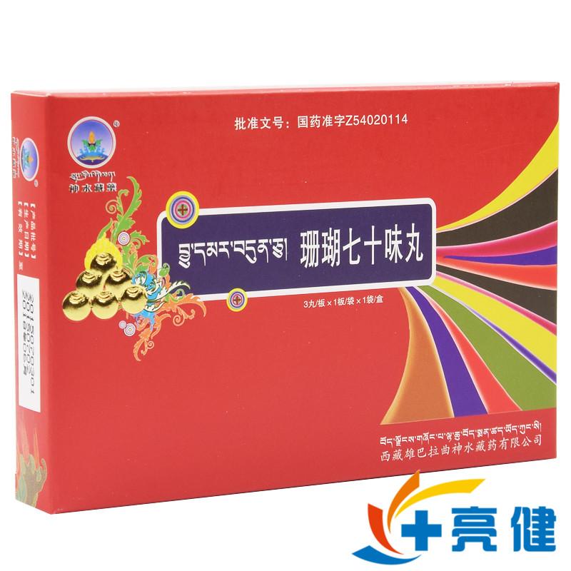神水藏药 珊瑚七十味丸 1g*3丸/盒西藏雄巴拉曲神水藏药有限