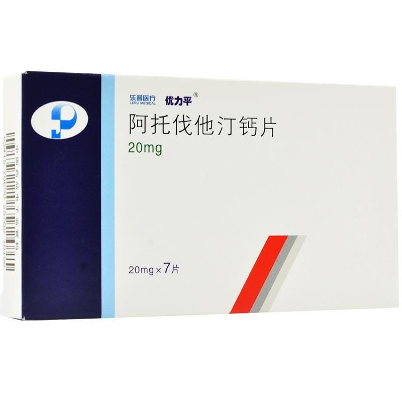 優力平 阿托伐他汀鈣片 20mg*7片/盒