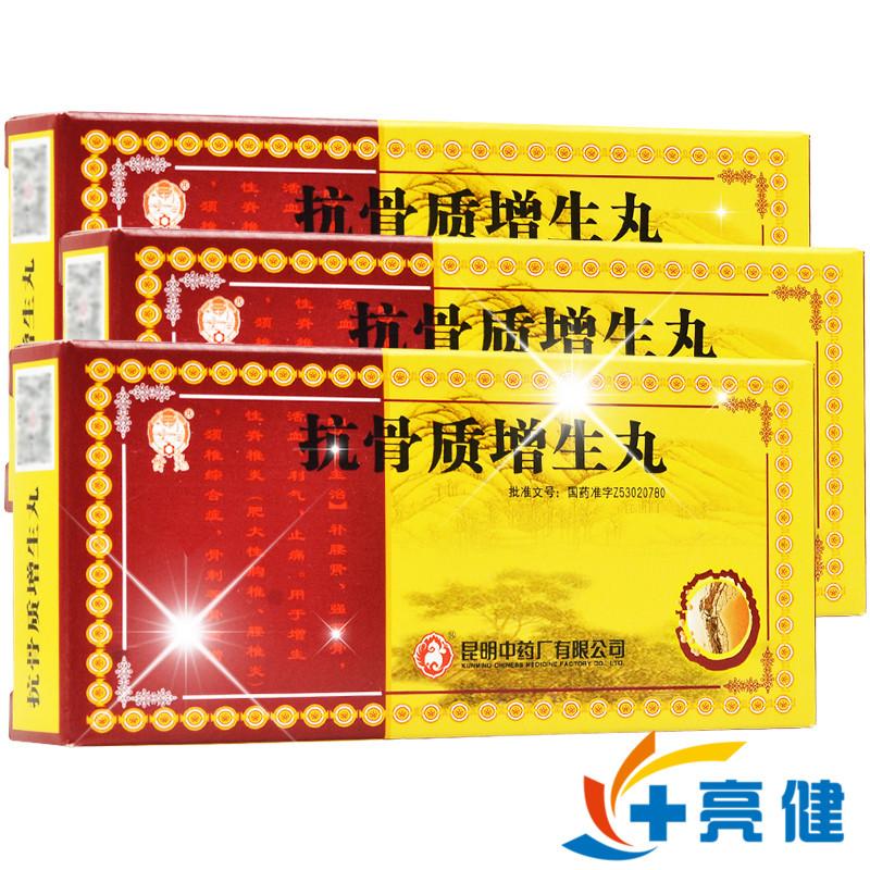 云昆 抗骨质增生丸 3g*10丸/盒 昆明中 药厂有限公司