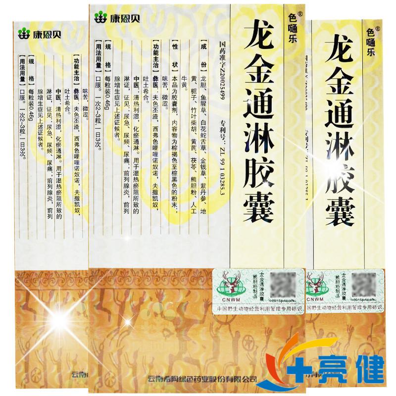 色嗵樂 龍金通淋膠囊 0.46g*24粒/盒云南希陶綠色藥業股份有