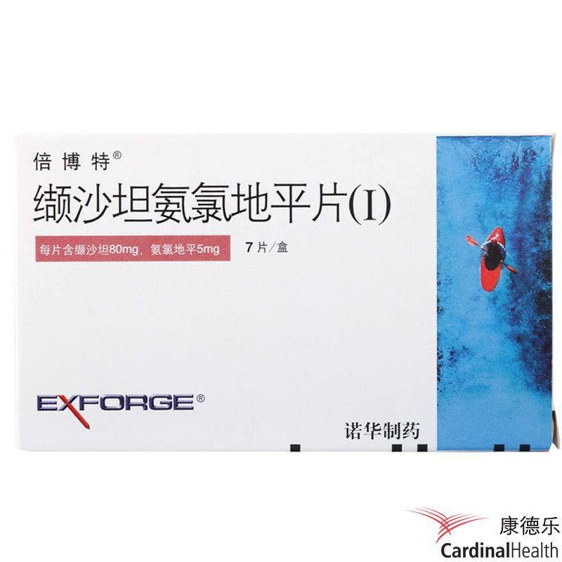 倍博特 缬沙坦氨氯地平片(Ⅰ) 80mg:5mg*7片