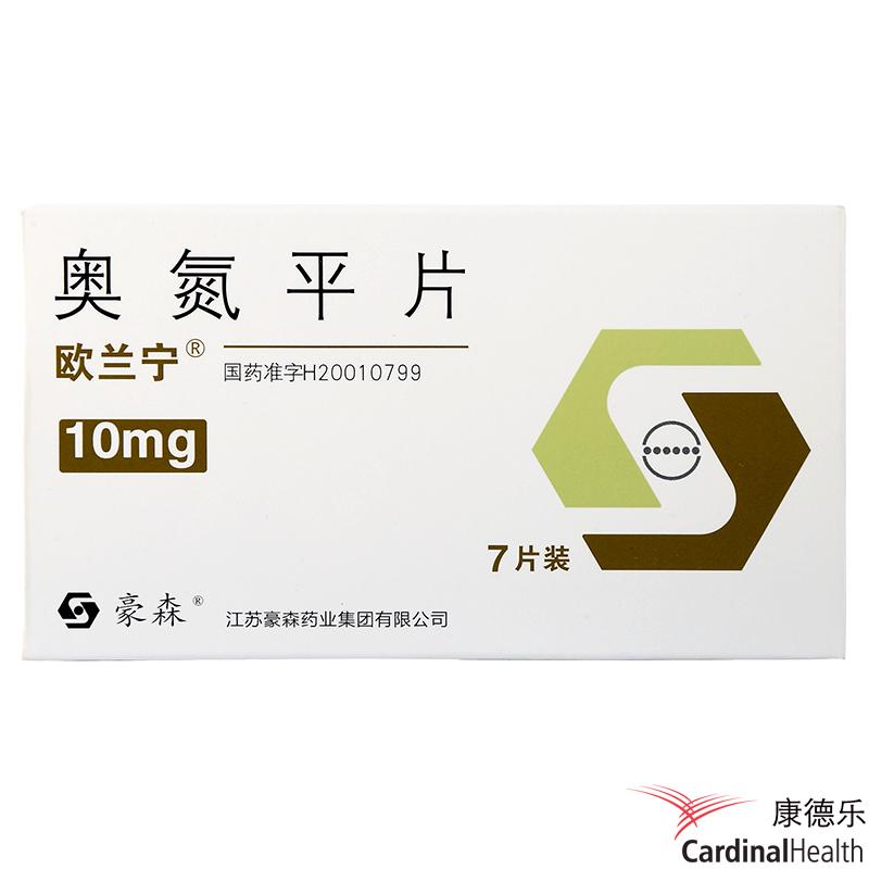 欧兰宁 奥氮平片 10mg*7片 盒 江苏豪森药业集团有限公司