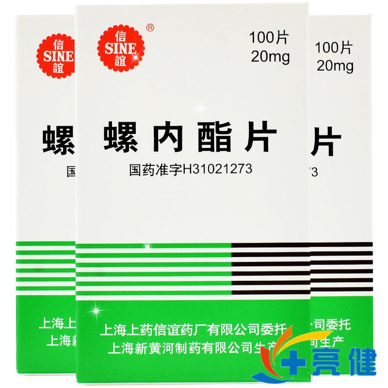 信谊 螺内酯片 20mg*100片*1瓶/盒上海信谊药厂有限公司