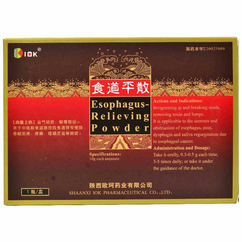 欧珂 食道平散 10g/盒 陕西欧珂药业有限公司