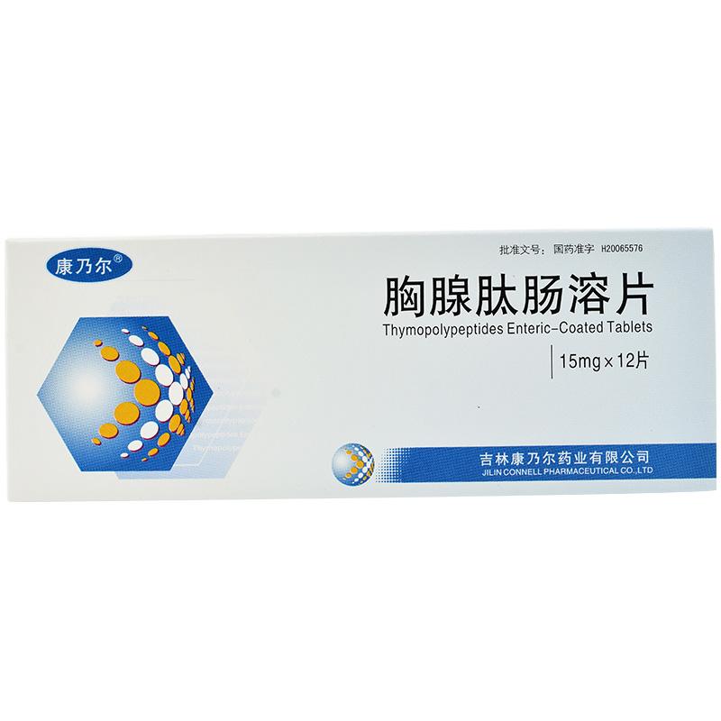 欣超欣 胸腺肽肠溶片 15毫克*16片