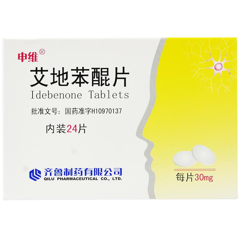申维 艾地苯醌片 30mg*24片/盒齐鲁制药有限公司