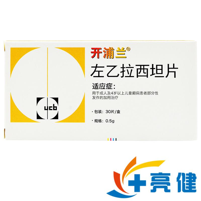 開浦蘭 左乙拉西坦片 500mg*30片/盒UCB Pharman S.A. (比利