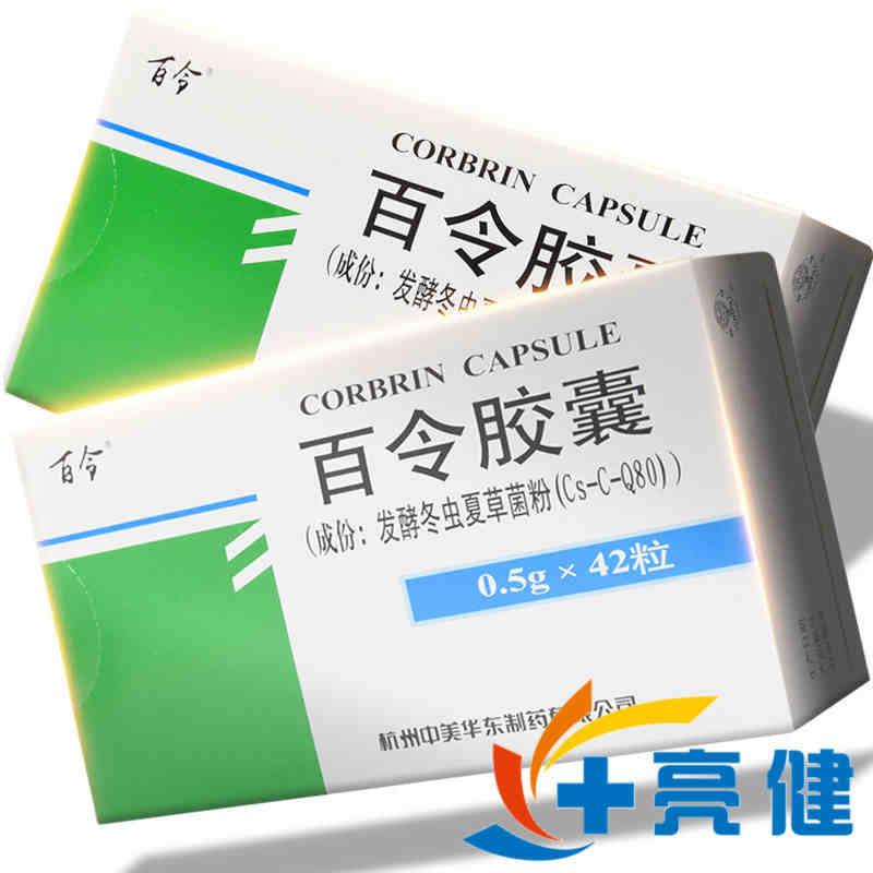 百令 百令胶囊 0.5g*42粒/盒 杭州中美华东制药有限公司
