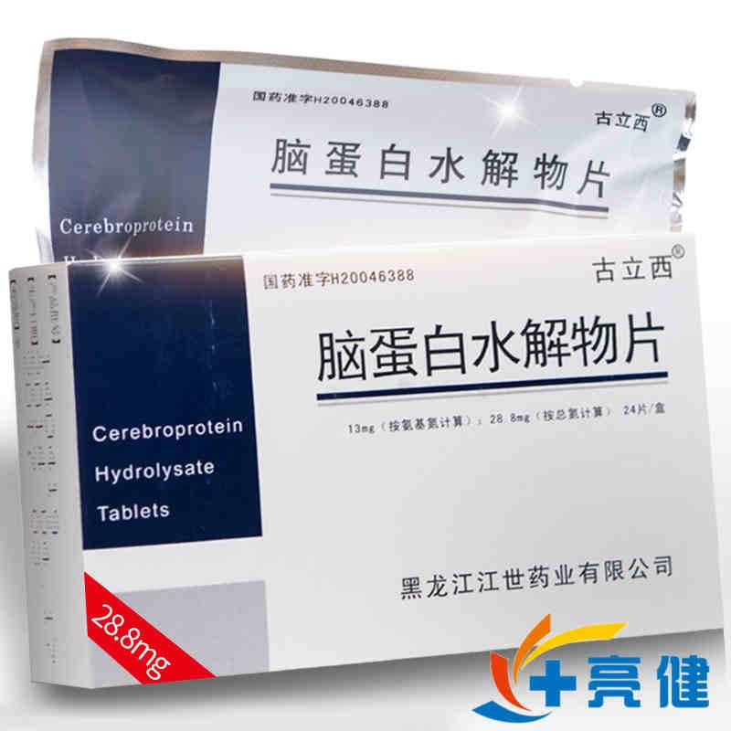【古立西】腦蛋白水解物片 28.8mg*24片  用于改善失眠、頭痛、記憶力下降、頭暈及煩躁等癥狀