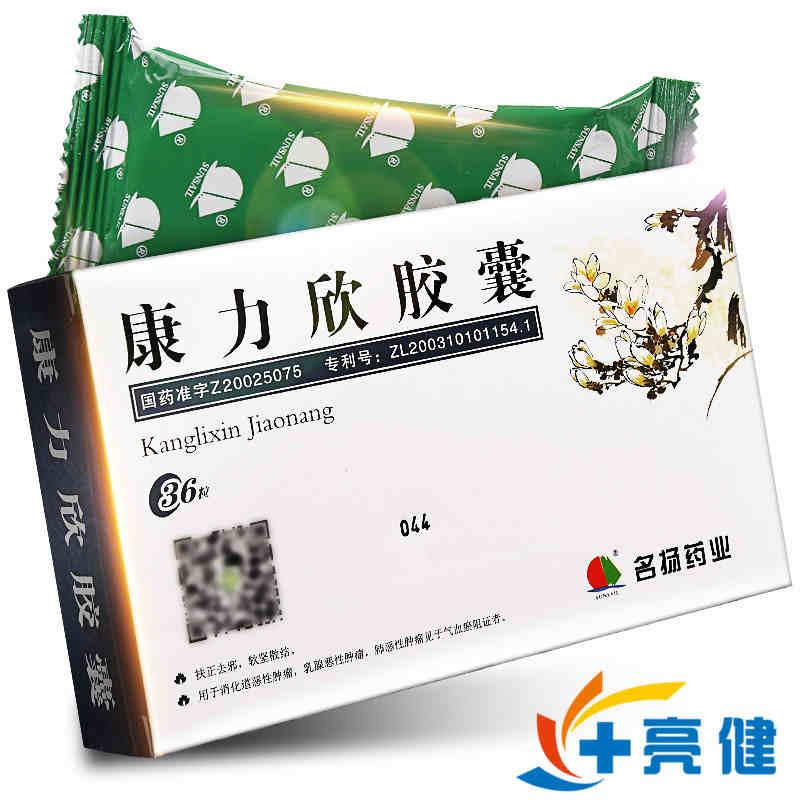 名揚 康力欣膠囊 0.5g*36粒/盒 云南名揚藥業有限公司