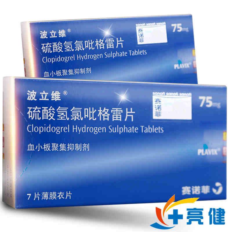 波立維 硫酸氫氯吡格雷片 75mg*7片/盒  杭州賽諾圣德拉堡民生制藥有限公司