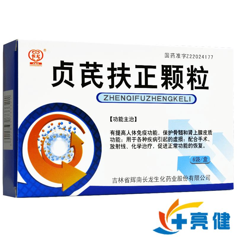 长龙 贞芪扶正颗粒 5g*6袋/盒吉林省辉南长龙生化药业股份有限公司