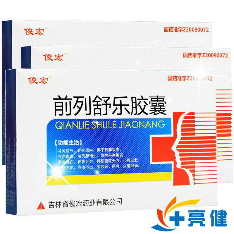 俊宏 前列舒乐胶囊 0.4g*36粒/盒吉林省俊宏药业有限公司