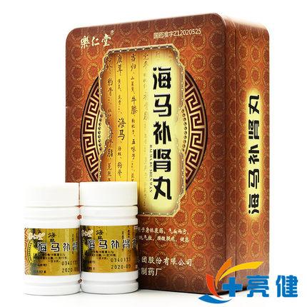乐仁堂 海马补肾丸 60粒*2瓶/盒 天津中新药业集团股份有限