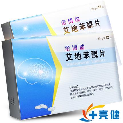 【金博瑞】 艾地苯醌片 (12片裝)-深圳海王藥業
