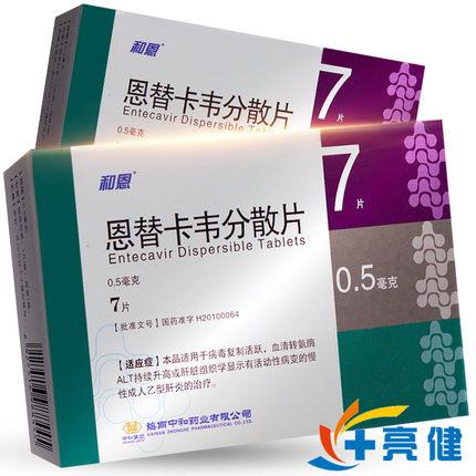 【和恩】恩替卡韦分散片 0.5mgx7片/盒  海南中和药业有限公司