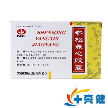 【以岭】 参松养心胶囊 (0.4g*36粒)*5盒优惠装 益气养阴,活血通络