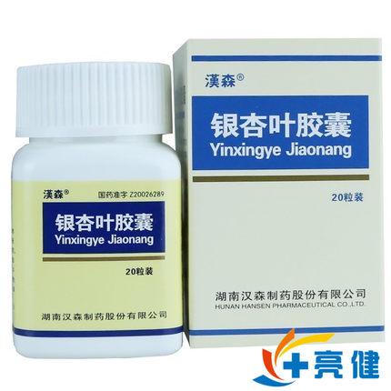 【汉森】银杏叶胶囊 (0.25g*20粒)湖南汉森制药股份有限公司