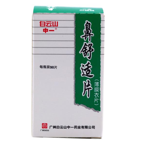 鼻舒适片(薄膜衣片)