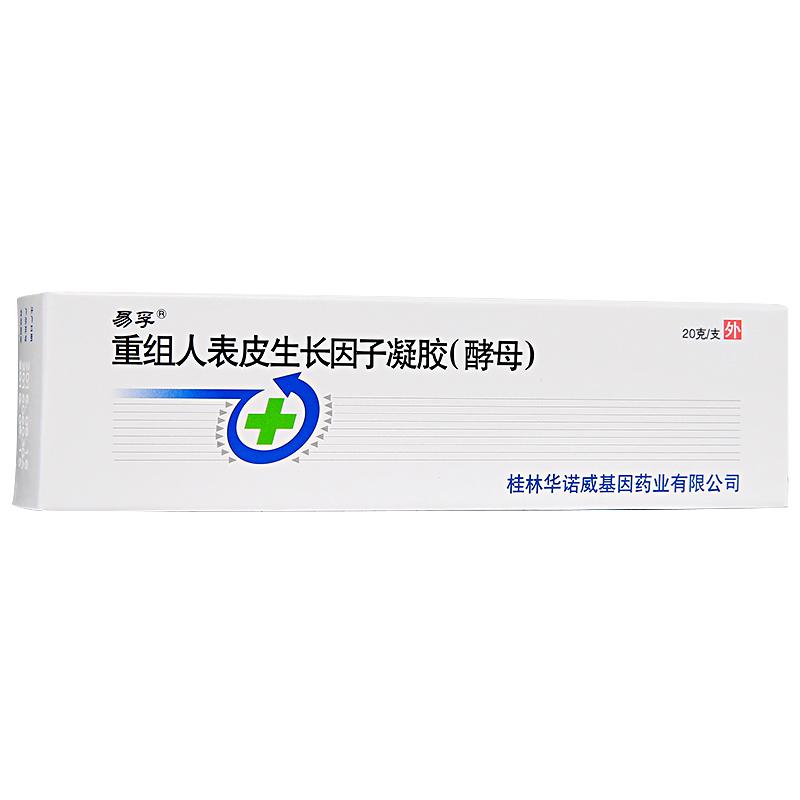 【易孚】重组人表皮生长因子凝胶 (20克装)