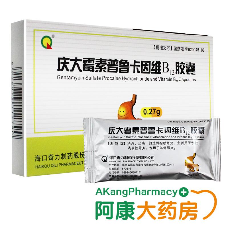 奇力 庆大霉素普鲁卡因维B12胶囊 主要用于慢性、浅表性胃炎,也用于其它胃炎