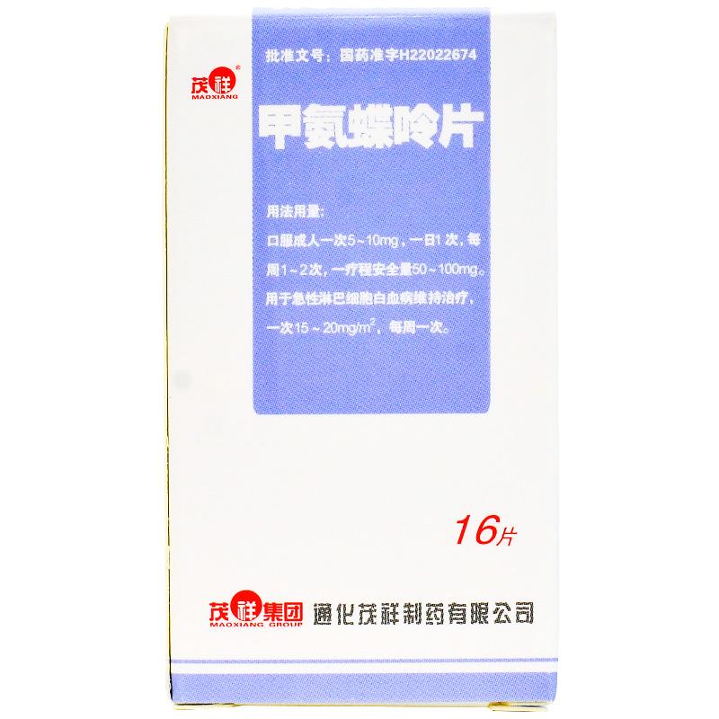 茂祥 甲氨蝶呤片 2.5mg*16片/瓶