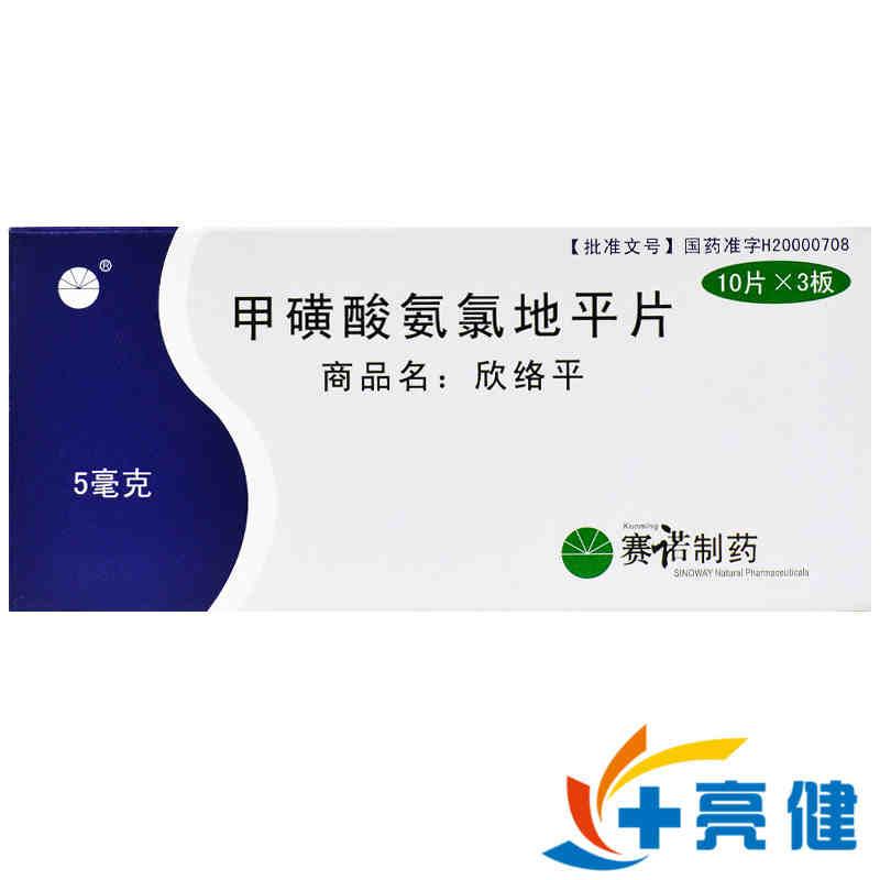 赛诺 欣络平 甲磺酸氨氯地平片 5mg*30片/盒