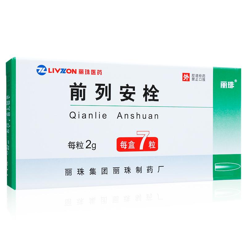 丽珠医药 前列安栓 2g*7粒/盒