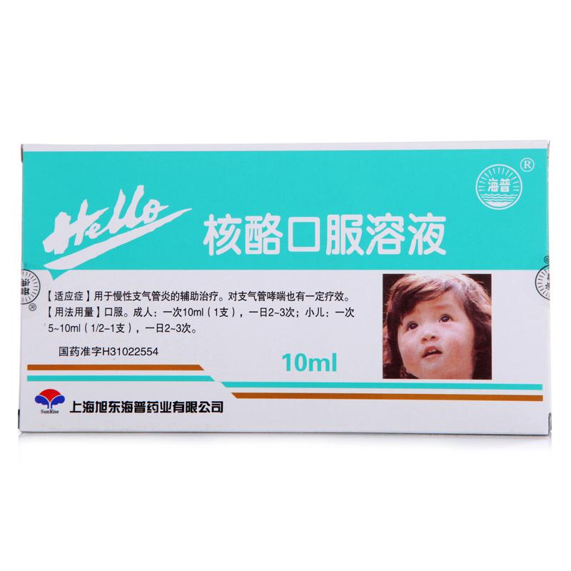 核酪口服溶液(10ml*6支)-上海旭东海普药业  主要用于治疗慢性支气管炎,能使症状减轻,睡眠改善,少患感冒等