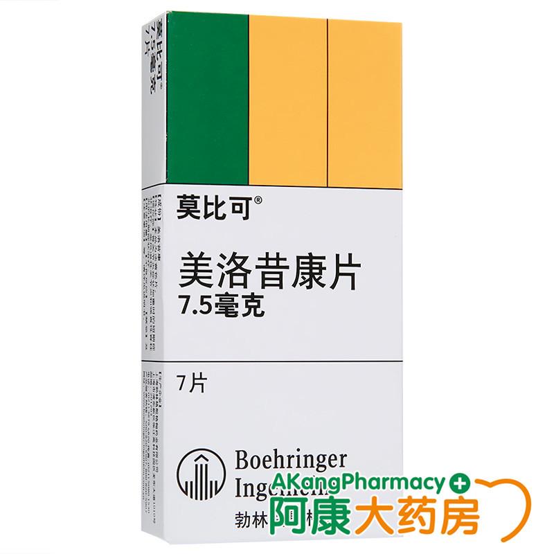 莫比可 美洛昔康片7.5mg*7片/盒 用于類風濕性關節炎的癥狀治療,疼痛性骨關節炎(關節病,退行性骨頭節病)的癥狀治療