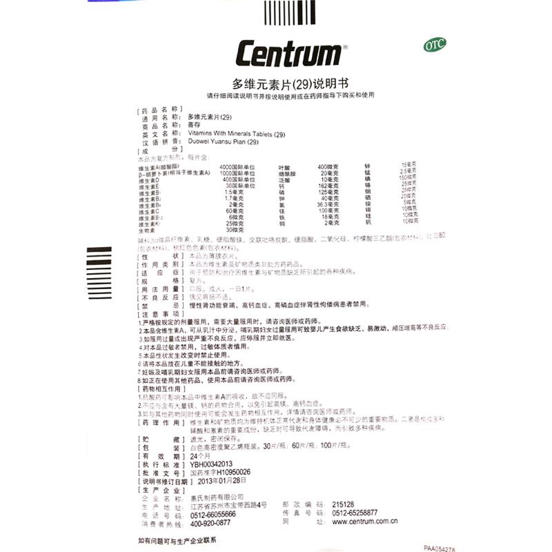 多维元素片(29)