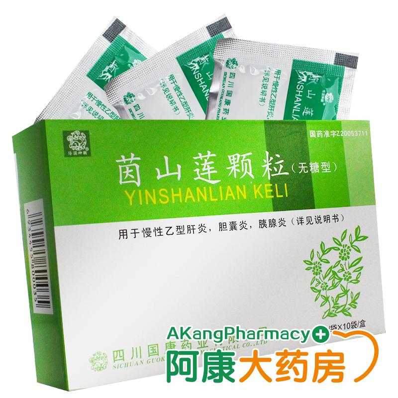 傳國神麒 茵山蓮顆粒(無糖型) 3g*10袋/盒 用于慢性遷延性肝炎,慢性活動性肝炎,膽囊炎,胰腺炎