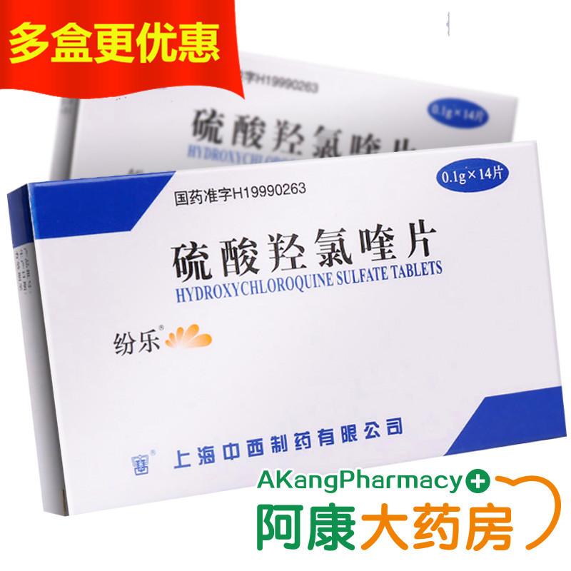 纷乐 硫酸羟氯喹片0.1g*14片/盒